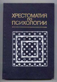 Петровский А. В. — Хрестоматия по психологии