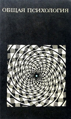 Петровский А. В. — Общая психология