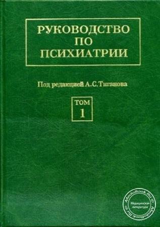 Тиганов А. С. — Руководство по психиатрии. Том 1