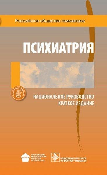 Дмитриева Т. Б. — Психиатрия. Национальное руководство. Краткое издание