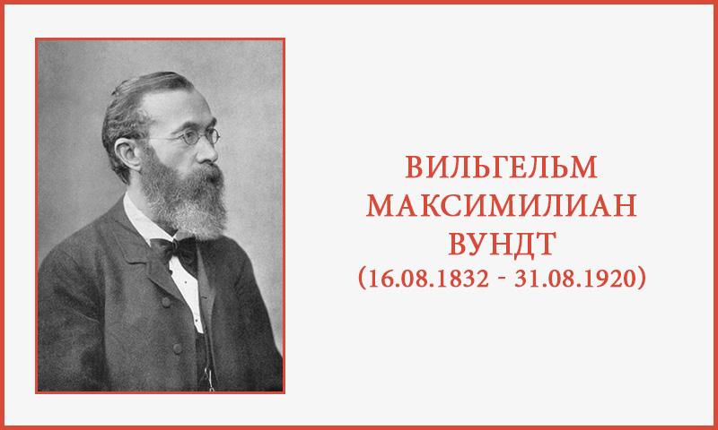 Вильгельм Вундт - создатель экспериментальной психологии
