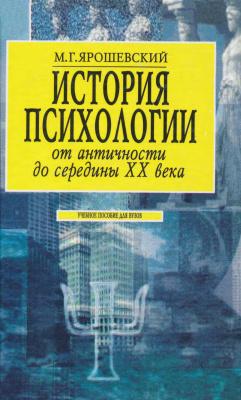 Ярошевский М. Г. — История психологии от античности до середины ХХ века