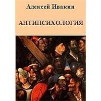 Ивакин А. Г. — Антипсихология