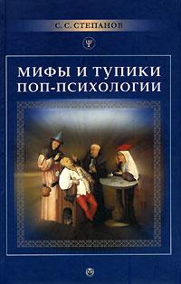 Степанов С. С. — Мифы и тупики поп-психологии