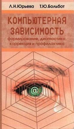 Юрьева Л. Н. — Компьютерная зависимость