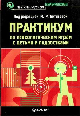 Битянова М. Р. — Практикум по психологическим играм с детьми и подростками