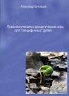 Буховцов А. В. — Психологические и дидактические игры для специфичных детей