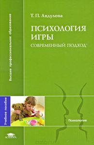 Авдулова Т. П. — Психология игры: современный подход