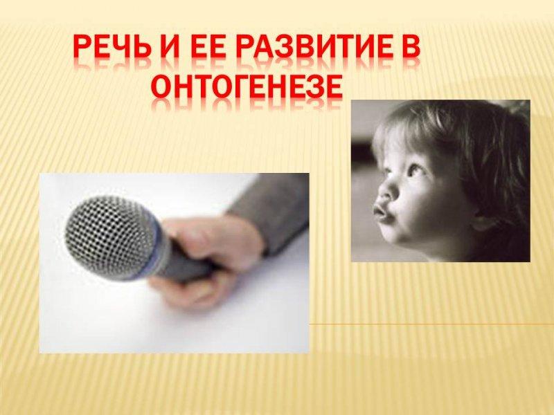Речь и ее развитие в онтогенезе