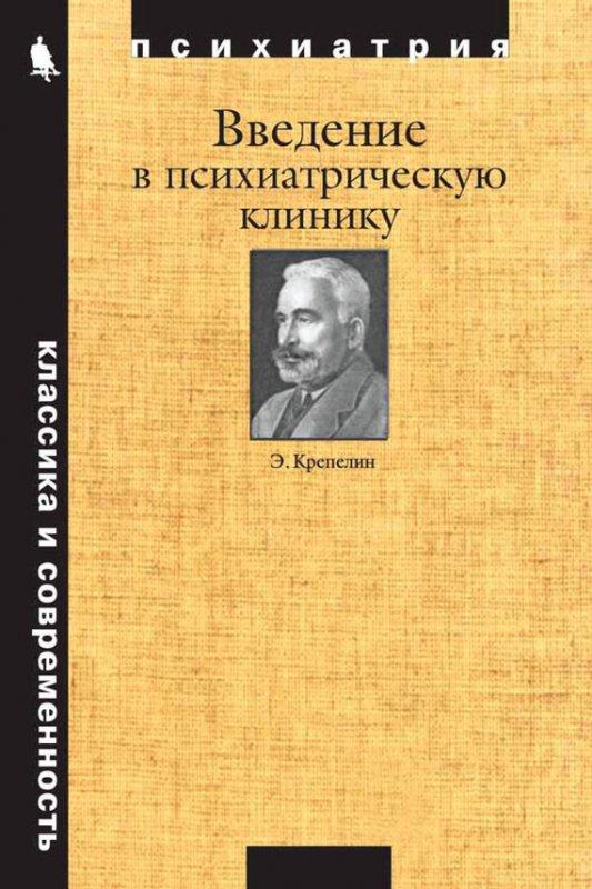 Эмиль Крепелин — Введение в психиатрическую клинику