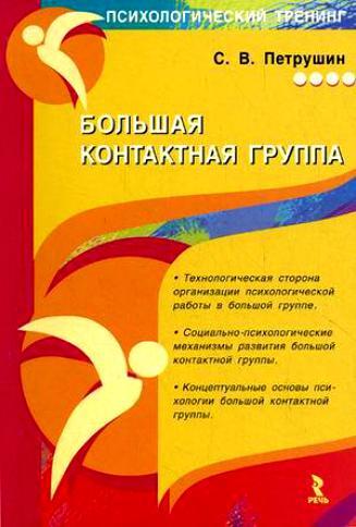 Петрушин С. В. — Большая контактная группа