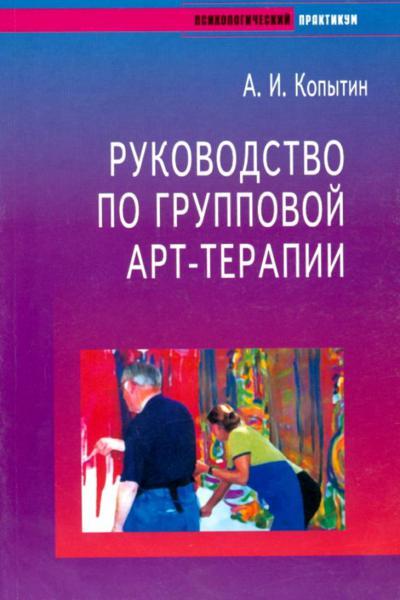 Копытин А. И. — Руководство по групповой арт-терапии