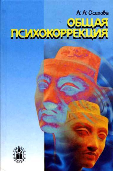 Осипова А. А. — Общая психокоррекция