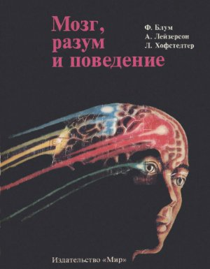 Флойд Блум — Мозг, разум и поведение