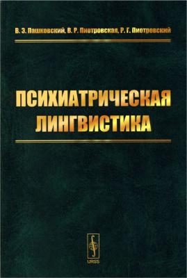 Пашковский В. Э. — Психиатрическая лингвистика