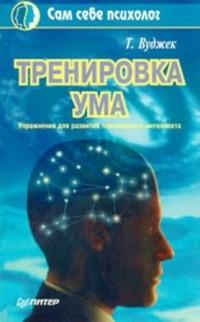 Том Вуджек — Тренировка ума. Упражнения для развития повышенного интеллекта