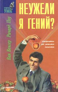 Вин Венгар, Ричард Поу — Неужели я гений