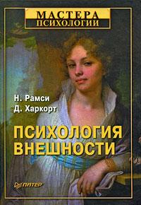 Никола Рамси, Диана Харкорт — Психология внешности
