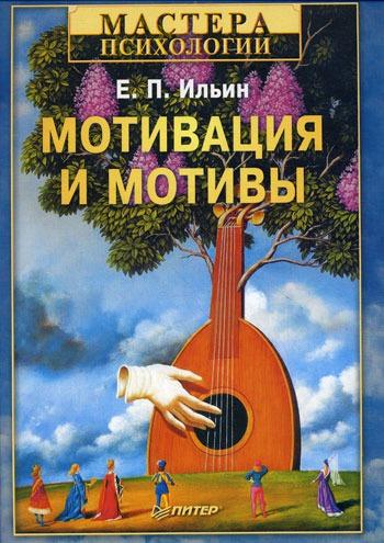 Ильин Е. П. — Мотивация и мотивы
