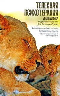 Березкина-Орлова В. Б. — Телесная психотерапия. Бодинамика