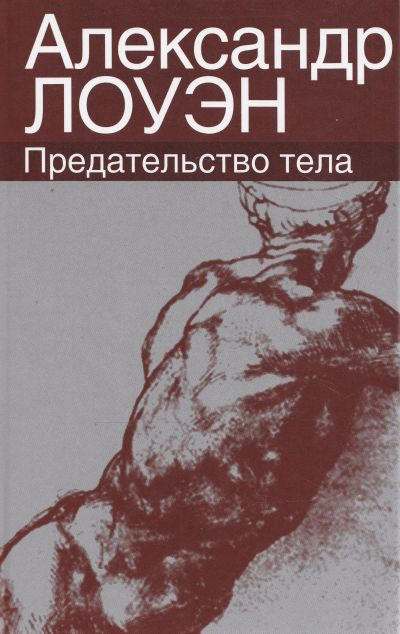Александр Лоуэн — Предательство тела
