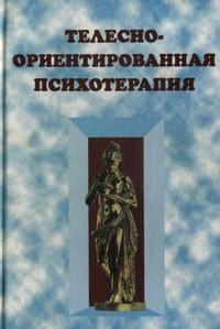 Сергеева Л. С. — Телесно-ориентированная психотерапия. Хрестоматия