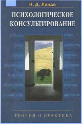 Линде Н. Д. — Психологическое консультирование. Теория и практика