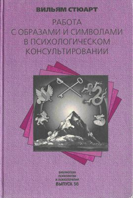 Вильям Стюарт — Работа с образами и символами в психологическом консультировании