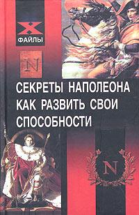 Джелали А. В. — Секреты Наполеона. Сверхпамять. Внимание. Скорочтение