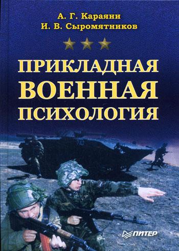 Караяни А. Г., Сыромятников И. В. — Прикладная военная психология