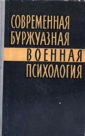 Роговин М. С. — Современная буржуазная военная психология