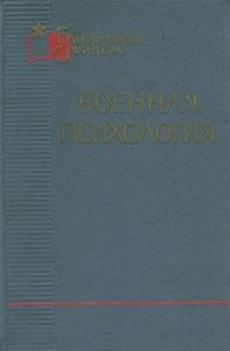 Абдурахманов Р. А. — Военная психология