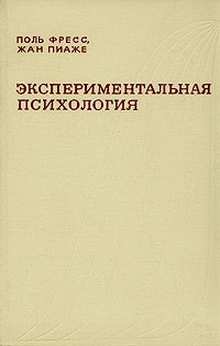 Поль Фресс, Жан Пиаже — Экспериментальная психология