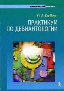 Клейберг Ю. А. — Практикум по девиантологии