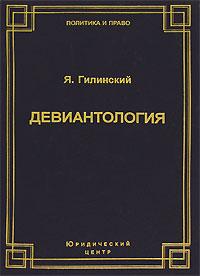 Гилинский Я. И. — Девиантология: социология преступности, наркотизма, проституции, самоубийств и других «отклонений»