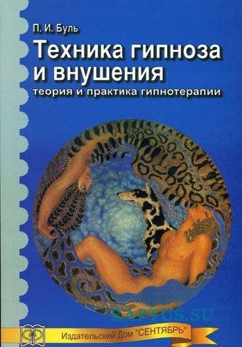 Буль П. И. — Техника гипноза и внушения