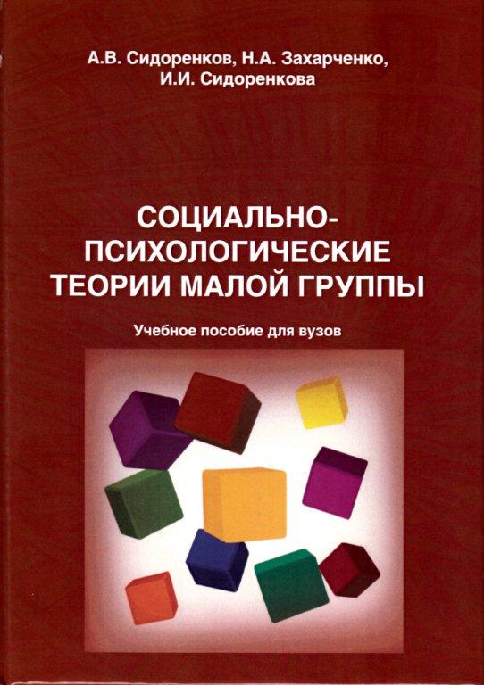 Сидоренков А. В., Захарченко Н. А., Сидоренкова И. И. — Социально-психологические теории малой группы
