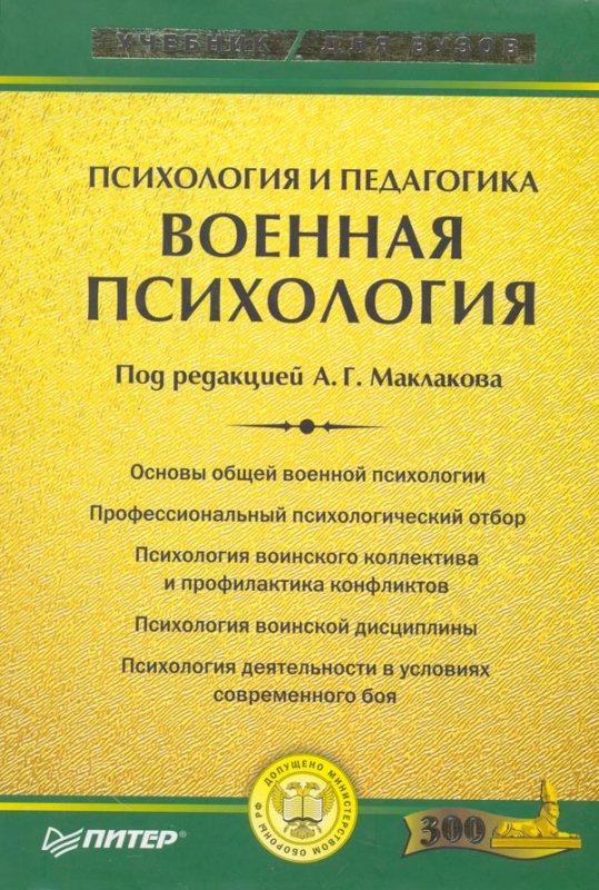 Маклаков А. Г. — Психология и педагогика. Военная психология
