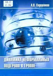 Сидоренков А. В. — Динамика неформальных подгрупп в группе
