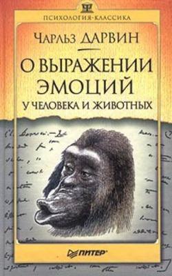 Чарльз Дарвин — О выражении эмоций у человека и животных