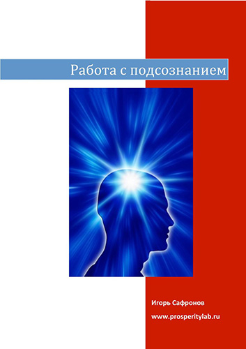 Игорь Сафронов — Работа с подсознанием