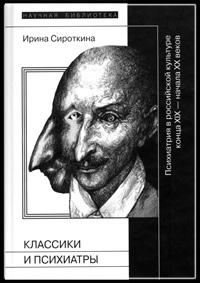 Сироткина И. Е. — Классики и психиатры