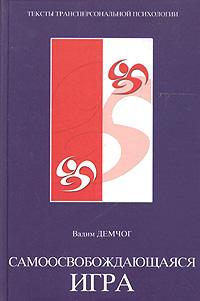 Демчог В. В. — Самоосвобождающаяся игра, или Алхимия Артистического Мастерства