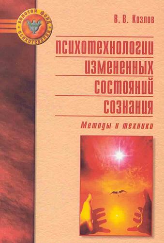 Козлов В. В. — Психотехнологии измененных состояний сознания