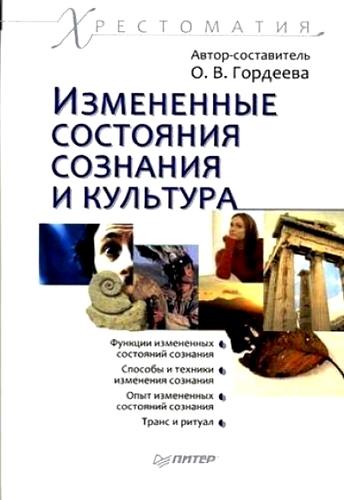 Гордеева О. В. — Измененные состояния сознания и культура. Хрестоматия