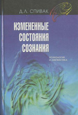 Спивак Д. Л. — Измененные состояния сознания. Психология и лингвистика