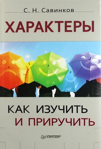 Савинков С. Н. — Характеры. Как изучить и приручить