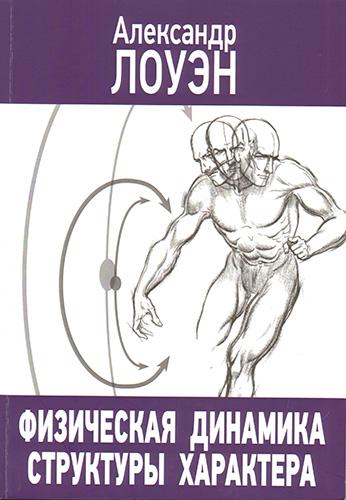 Александр Лоуэн — Физическая динамика структуры характера