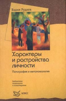 Руднев В. П. — Характеры и расстройства личности. Патография и метапсихология