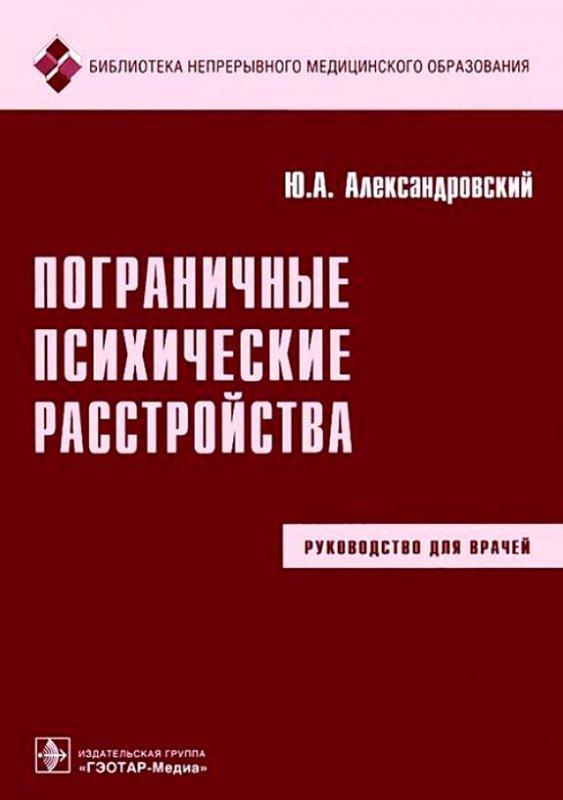 Александровский Ю. А. — Пограничные психические расстройства